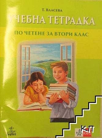 Учебна тетрадка по четене за 2. клас