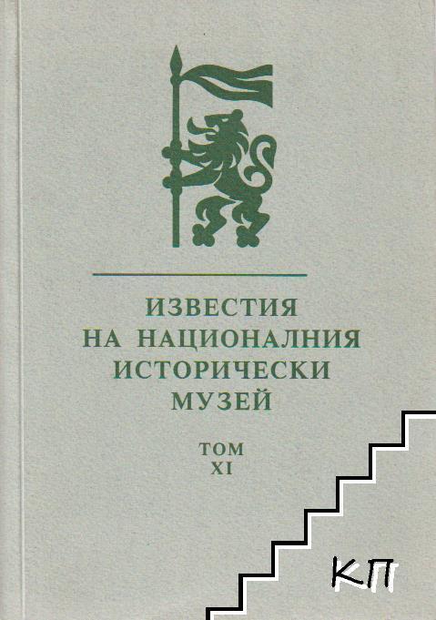 Известия на Националния исторически музей. Том XI