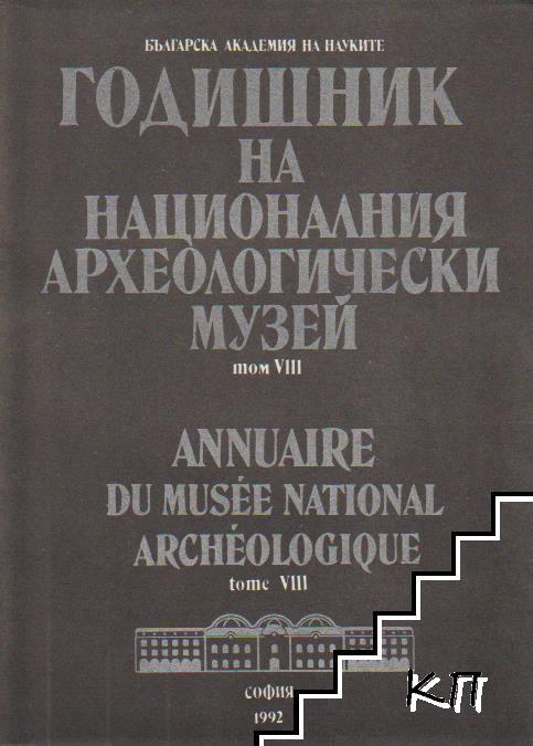Годишник на Националния археологически музей. Том 8