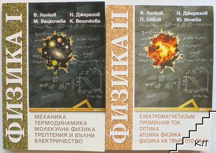 Физика. Том 1-2