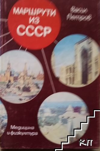 Маршрути из СССР