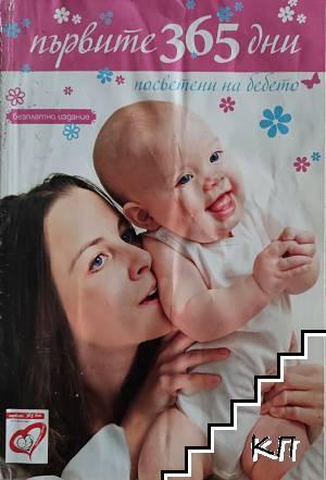 Първите 365 дни, посветени на бебето