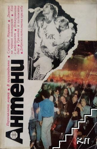 Антени. Бр. 73 / 1984