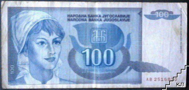 100 динара