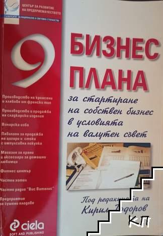 9 бизнес плана