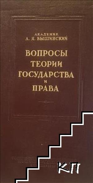 Вопросы теории государства и права