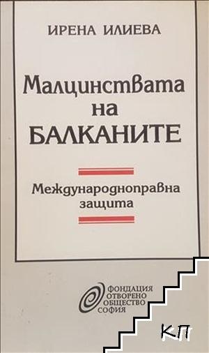 Малцинствата на Балканите