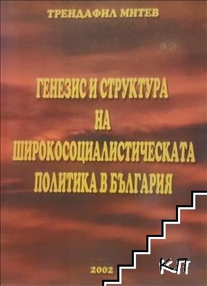 Генезис и структура на широкосиалистическата политика в България