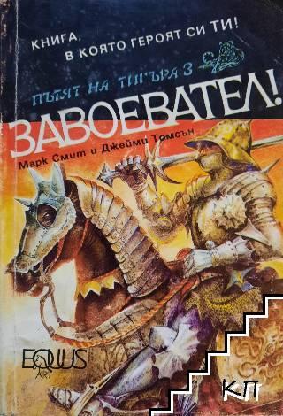 Пътят на тигъра. Книга 3: Завоевател!