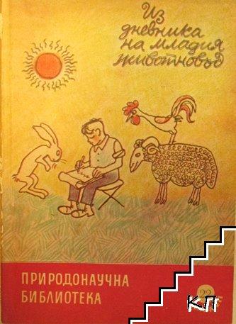 Из дневника на младия животновъд