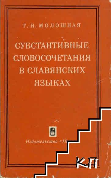 Субстантивные словосочетания в славянских языках
