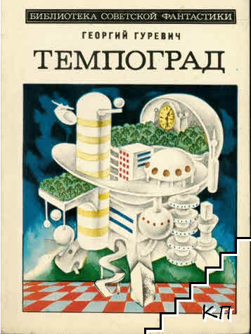 Темпоград