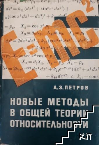 Новые методы в общей теории относительности