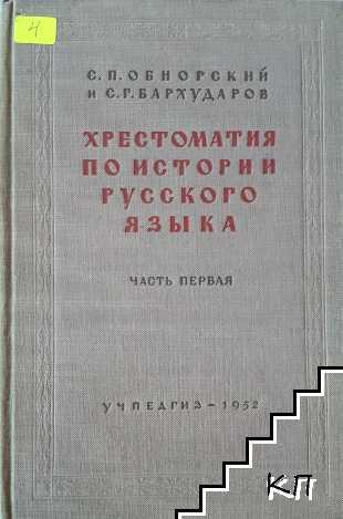 Хрестоматия по истории русского языка. Часть 1