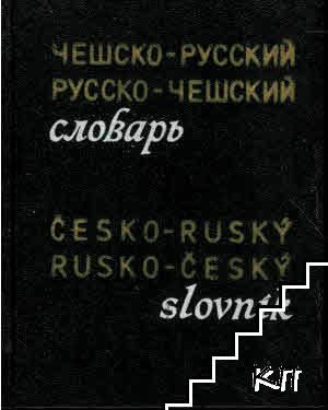 Чешско-русский, русско-чешский словарь