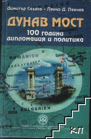 Дунав мост: 100 години дипломация и политика