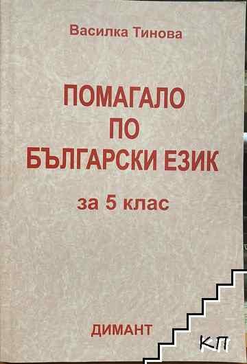 Помагало по български език за 5. клас