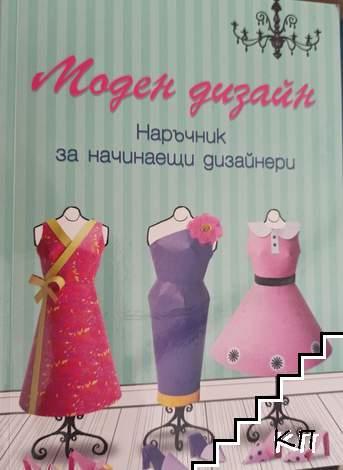 Моден дизайн. Наръчник за начинаещи
