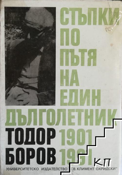 Стъпки по пътя на един дълголетник 1901-1991