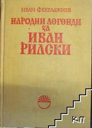 Народни легенди за Иван Рилски