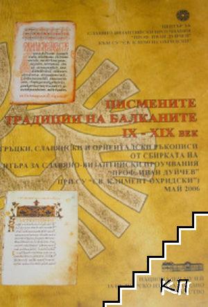 Писмените традиции на Балканите IX-XIX век