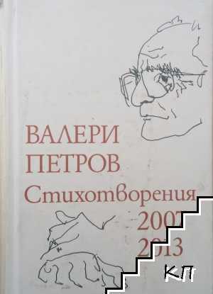 Стихове 2007-2013