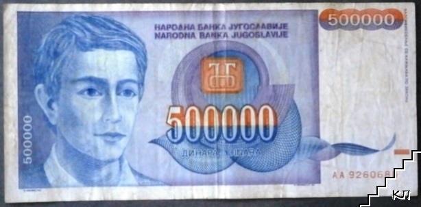 500 000 динара
