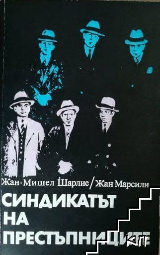 Синдикатът на престъпниците