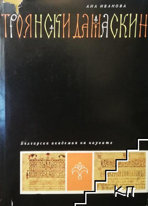 Троянски дамаскин
