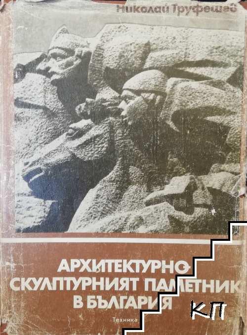Архитектурно-скулптурният паметник в България