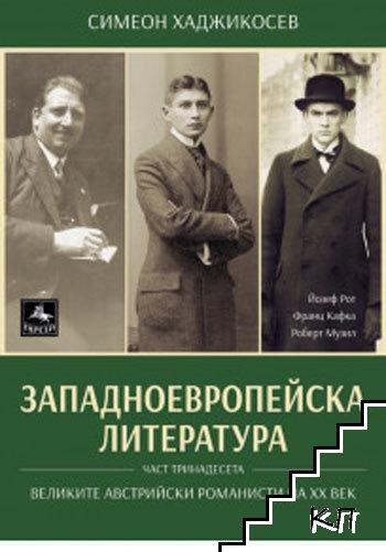 Западноевропейска литература. Част 13