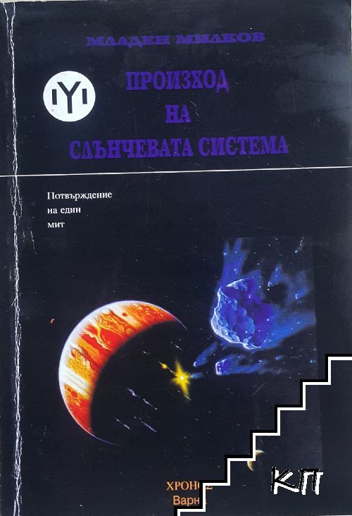 Произход на слънчевата система