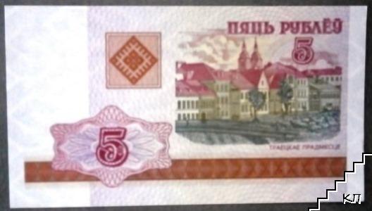 5 рубли