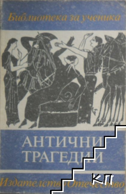 Антични трагедии