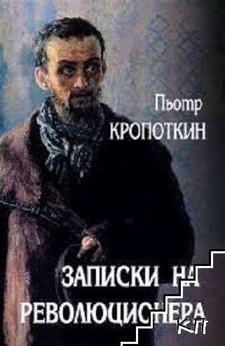 Записки на революционера