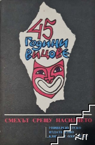 45 години вицове