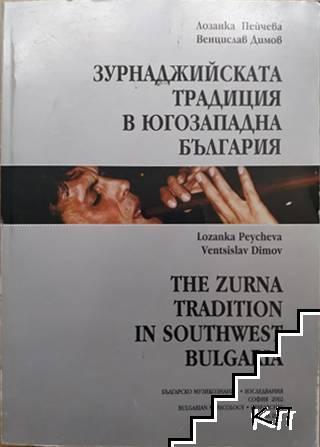 Зурнаджийската традиция в Югозападна България / The zurna tradition in Southwest Bulgaria