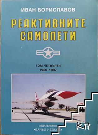 Реактивните самолети. Том 4: САЩ