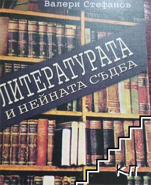 Литературата и нейната съдба