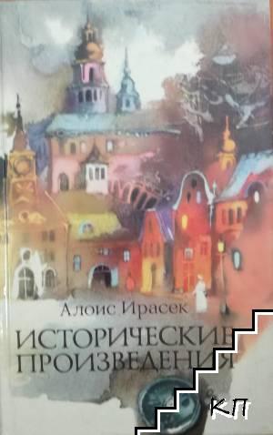 Исторические произведения