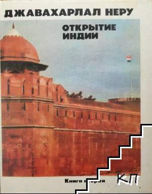 Открытие Индии. В двух книгах. Книга 2