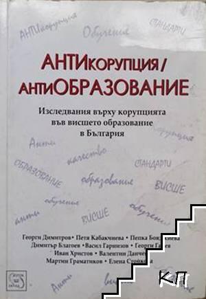 Антикорупция / Антиобразование