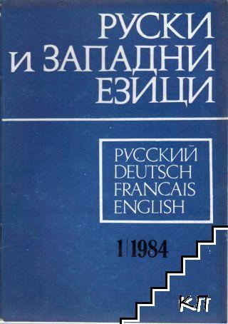 Руски и западни езици. Бр. 1 / 1984