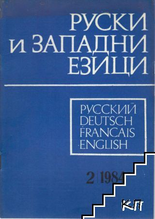Руски и западни езици. Бр. 2 / 1984