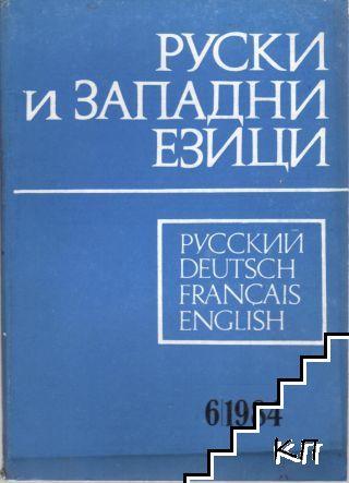 Руски и западни езици. Бр. 6 / 1984