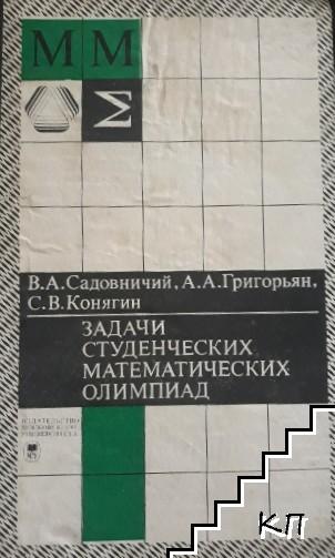 Задачи студенческих математических олимпиад