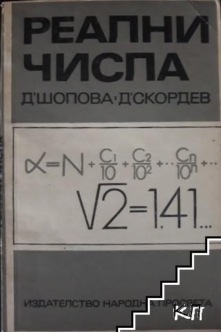 Реални числа
