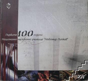 """Първите 100 години Национално музикално училище """"Любомир Пипков"""""""