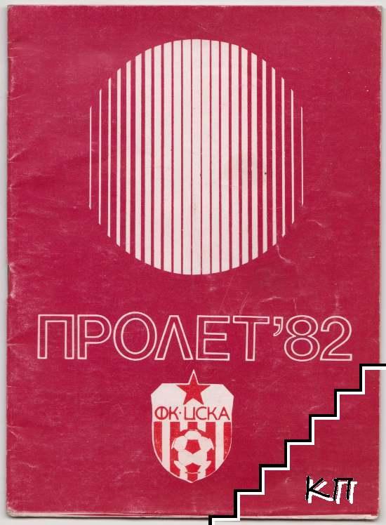 ЦСКА Септемврийско знаме: Програма пролет '82