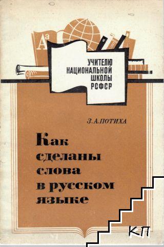 Как сделаны слова в русском языке